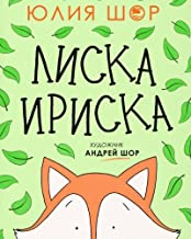 Toffee the Fox [Russian edition]: a story about sharing and making friends