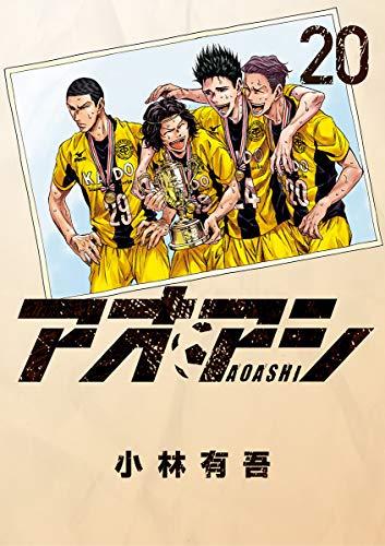 アオアシ 第01-20巻 [Ao Ashi vol 01-20]