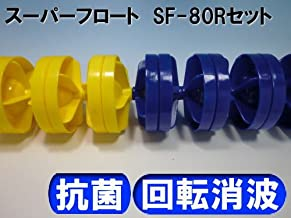 スーパーフロート SF-80R50 コースロープ