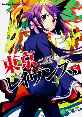 東京レイヴンズ (5) (カドカワコミックス・エース)