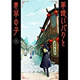 夢喰いバクと悪夢の子 3巻 (デジタル版ガンガンコミックスJOKER)