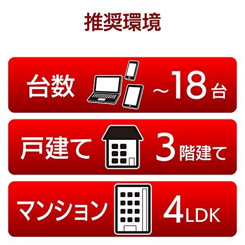 『エレコム WiFi ルーター 11ac 1733+800Mbps トレンドマイクロセキュリティ搭載 推奨環境:3階建/4LDK WRC-2533GHBK2TA』の5枚目の画像