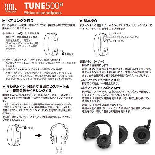 JBL(ジェイビーエル)『TUNE500BT』