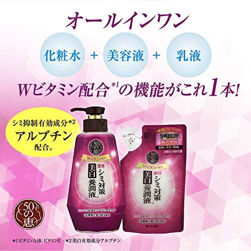 ロート製薬50の恵『シミ対策美白養潤液』