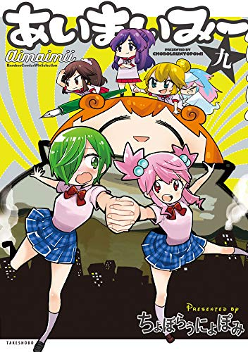 あいまいみー (9) (バンブーコミックス 4コマセレクション)