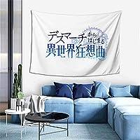 デスマーチからはじまる異世界狂想曲logo タペストリー オシャレ 3 D印刷ウォールアート 多機能 ホーム装飾 個性 インテリア 壁飾り 背景布
