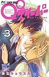 QQスイーパー (3) (フラワーコミックス)