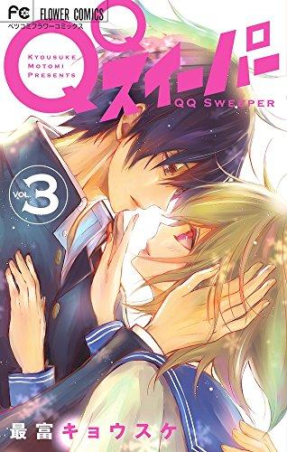 QQスイーパー 3 (フラワーコミックス)