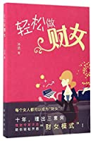 Be a Rich Woman Easily (Chinese Edition)