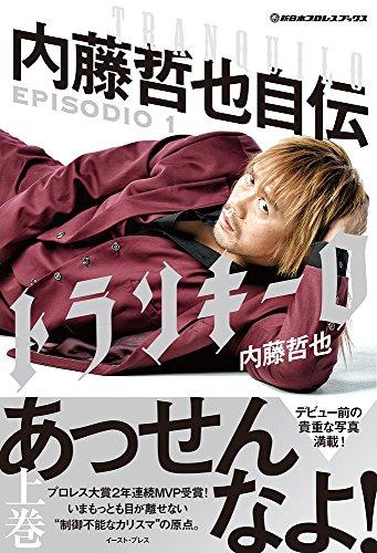 トランキーロ 内藤哲也自伝 EPISODIO1 (新日本プロレスブックス)