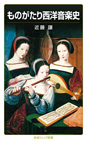 ものがたり西洋音楽史 (岩波ジュニア新書)