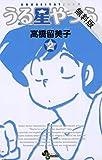 うる星やつら〔新装版〕(2)【期間限定 無料お試し版】 (少年サンデーコミックス)の画像
