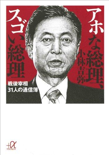 アホな総理、スゴい総理 戦後宰相31人の通信簿 (講談社+α文庫)