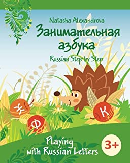 Playing with Russian Letters: Azbuka 2 (Russian Step by Step for Children) (Volume 2)