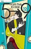 5時から9時まで (12) (Cheeseフラワーコミックス)