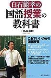 白石範孝の国語授業の教科書