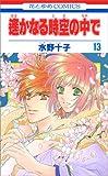 遥かなる時空の中で 第13巻 (花とゆめCOMICS)