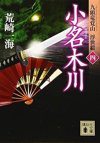 小名木川 九頭竜覚山 浮世綴(四) (講談社文庫)