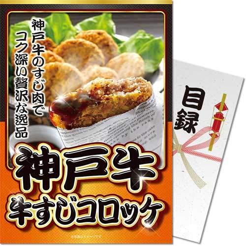 【パネもく!】神戸牛 牛すじコロッケ(目録・A4パネル付)