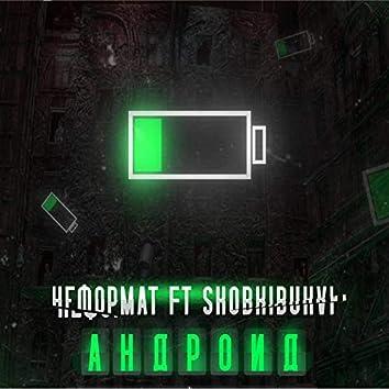 Андроид (feat. Skobkibukvi)