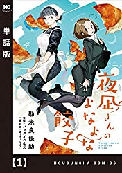 夜凪さんのよなよな餃子【単話版】 1 (トレイルコミックス)