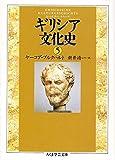 ギリシア文化史 (5) (ちくま学芸文庫)