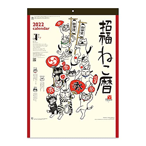 新日本カレンダー 2022年 カレンダー 壁掛け 招福ねこ暦 NK83 46/4切(53.5×38cm)