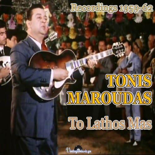 Tonis Maroudas feat. Trio Belcanto