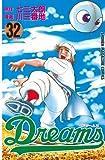 Dreams(32) (週刊少年マガジンコミックス)