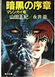 暗黒の序章―マシンガイ竜 (角川文庫)