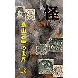 怪: 鳥山石燕の世界 弐 (史学社文庫)