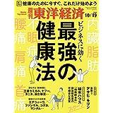 週刊東洋経済 2019年10/19号 [雑誌]