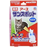 【動物用医薬部外品】 薬用 サンスポット 猫用 0.8g×3本入
