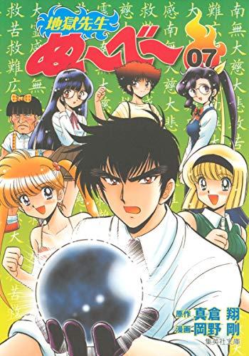 地獄先生ぬーべー 7 (集英社文庫(コミック版)) - 岡野 剛, 真倉 翔