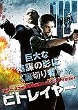 ビトレイヤー [DVD] image