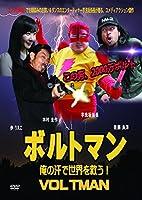 ボルトマン [DVD]