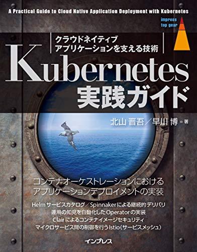 Kubernetes実践ガイド クラウドネイティブアプリケーションを支える技術 (impress top gear)