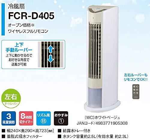 [山善]冷風扇(リモコン)(風量3段階)タイマー付ホワイトベージュFCR-D405(WC)[メーカー保証1年]