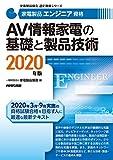 家電製品エンジニア資格 AV情報家電の基礎と製品技術 2020年版 (家電製品協会認定資格シリーズ)