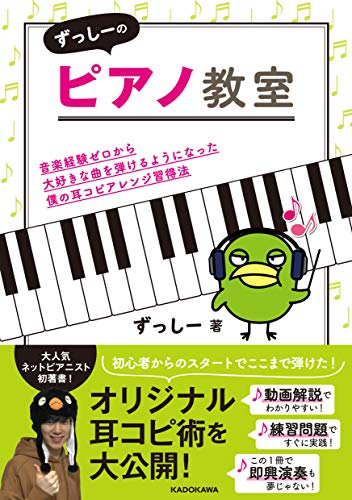 ずっしーのピアノ教室 音楽経験ゼロから大好きな曲を弾けるようになった僕の耳コピアレンジ習得法