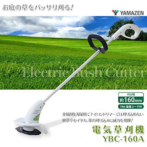 YAMAZEN(山善)『電気草刈機(YBC-160A)』