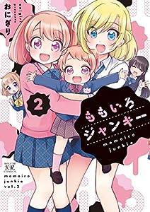 ももいろジャンキー 2巻 (まんがタイムKRコミックス)