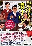 会社を潰すな! (PHP文庫)