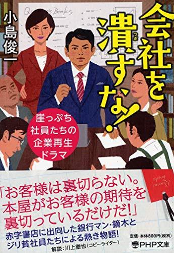 PHP文庫『会社を潰すな!崖っぷち社員たちの企業再生ドラマ』