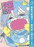 悪魔のメムメムちゃん【期間限定無料】 1 (ジャンプコミックスDIGITAL)
