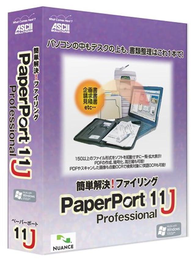 フルーティー自分の力ですべてをする捧げる簡単解決! ファイリング PaperPort 11 Professional