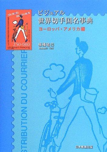 ビジュアル世界切手国名事典—ヨーロッパ・アメリカ編