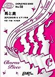 コーラスピースCP58 馬と鹿 / 米津玄師 (混声三部合唱&ピアノ伴奏譜)~TBS日曜劇場『ノーサイド・ゲーム』主題歌 (CHORUS PIECE SERIES)