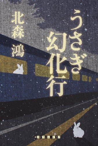 うさぎ幻化行 (創元クライム・クラブ)
