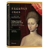 在最遥远的地方寻找故乡:13—16世纪中国与意大利的跨文化交流